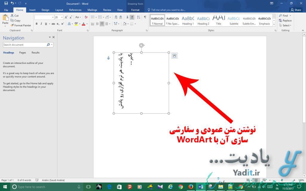 نوشتن متن عمودی و سفارشی سازی آن با WordArt