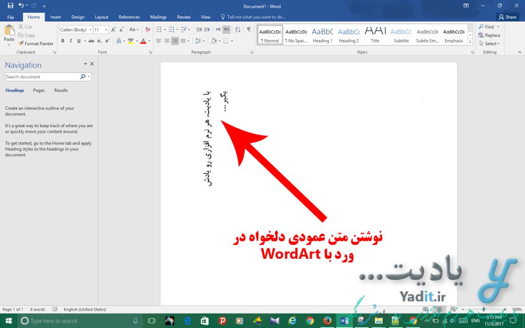 نوشتن متن عمودی دلخواه در ورد با WordArt