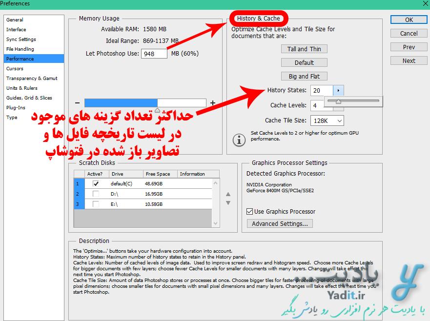 تعیین حداکثر تعداد گزینه های موجود در لیست تاریخچه (Recent) فایل ها و تصاویر باز شده در فتوشاپ