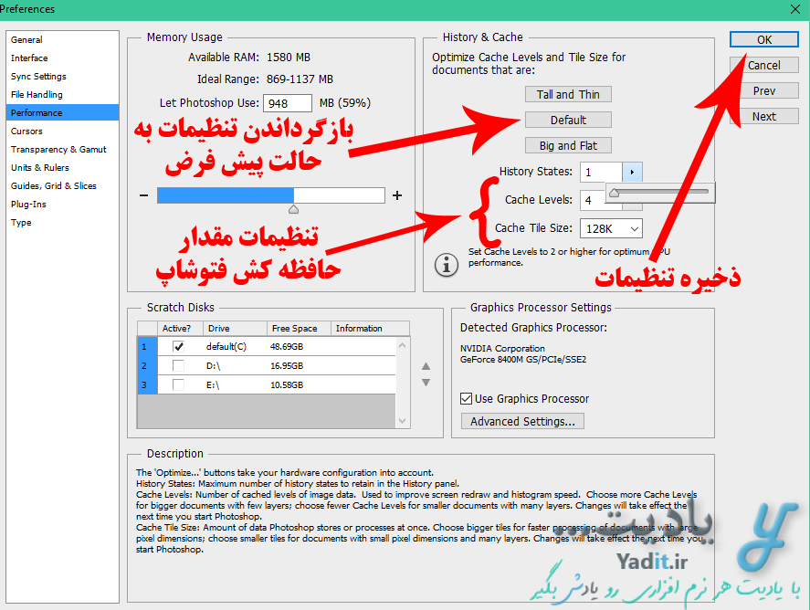 تنظیمات مقدار حافظه کش (Cache) ذخیره شده در فتوشاپ به همراه روش بازگرداندن تنظیمات آن به حالت پیش فرض