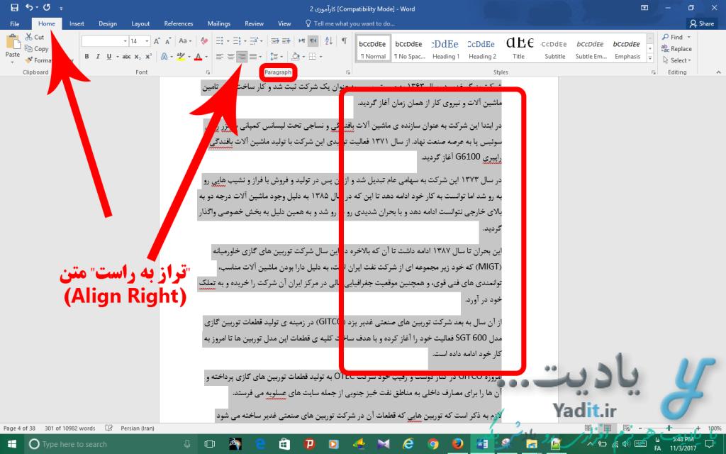 """تراز بندی متن ، تنظیم """"تراز به راست"""" متن (Align Right)"""
