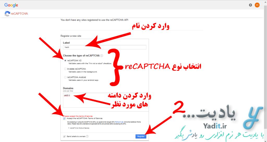 آموزش ثبت نام و معرفی دامنه به سرویس reCAPTCHA گوگل برای دریافت کد و شناسه اختصاصی آن