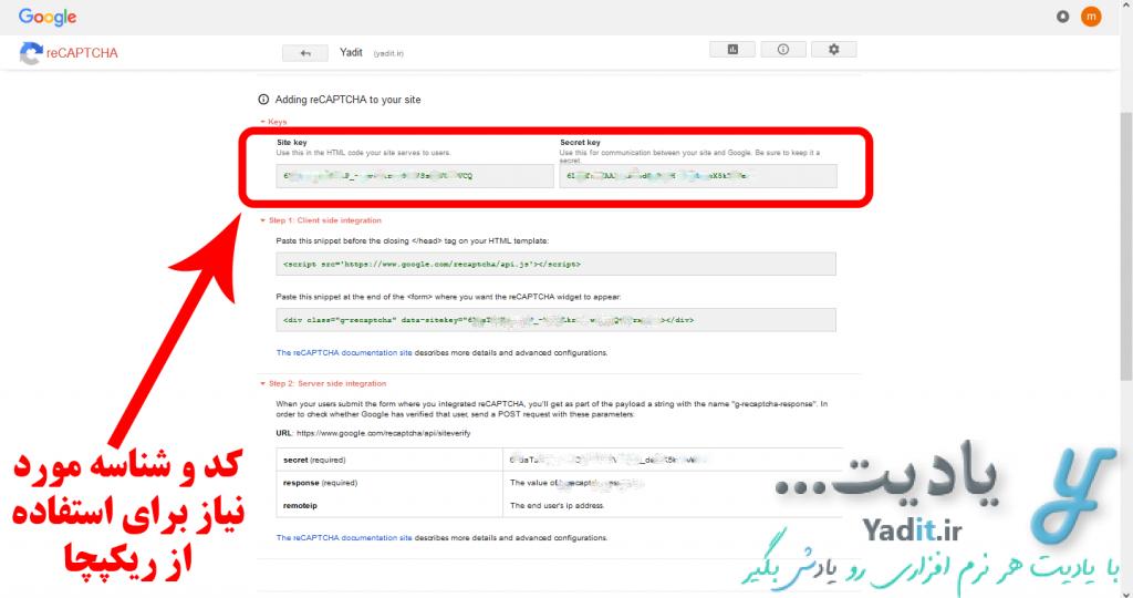 دریافت کد و شناسه اختصاصی سایت ثبت نام شده در سرویس reCAPTCHA گوگل