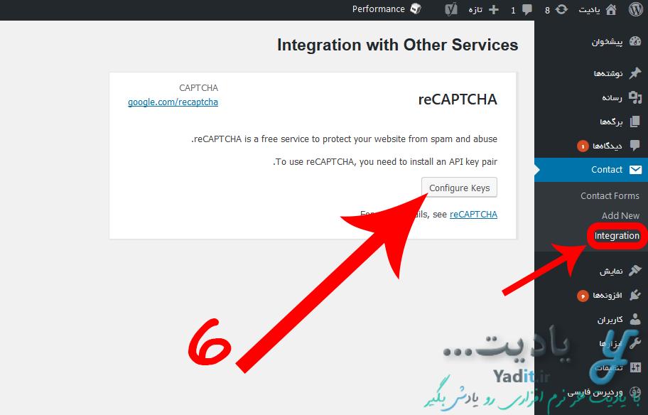معرفی reCAPTCHA اختصاصی سایت به افزونه Contact Form 7 با استفاده از کد و شناسه دریافت شده