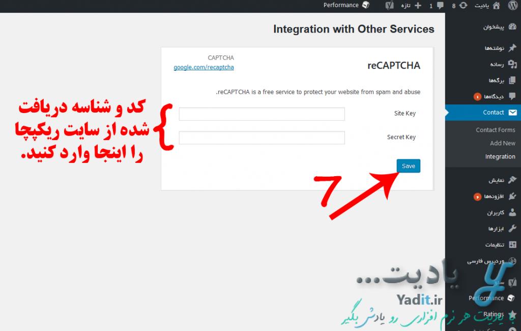وارد کردن کد و شناسه دریافت شده برای معرفی reCAPTCHA اختصاصی سایت به افزونه Contact Form 7
