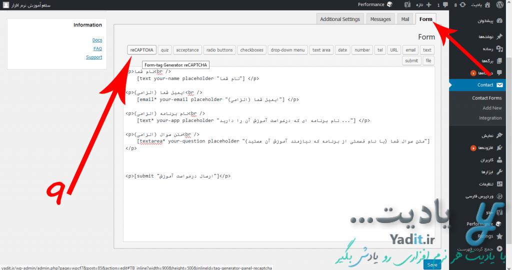وارد کردن سرویس reCAPTCHA در فرم تماس ساخته شده توسط Contact Form 7