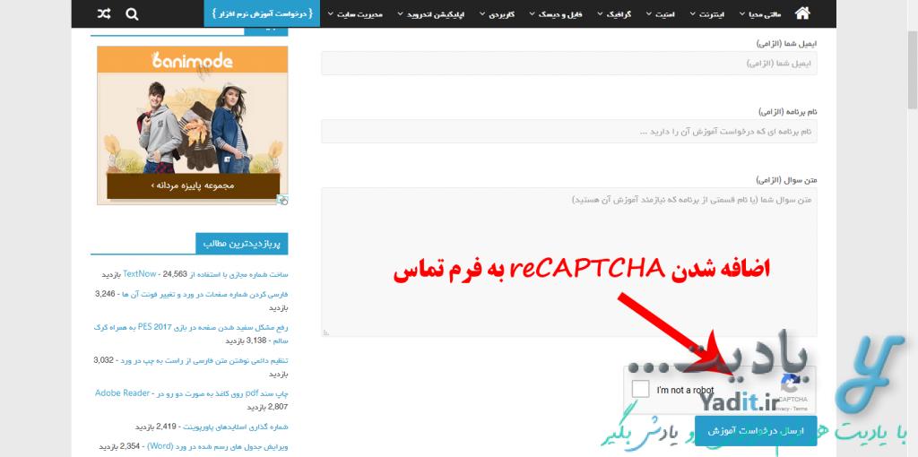 فعالسازی موفقیت آمیز reCAPTCHA گوگل در افزونه وردپرسی Contact Form 7 و اضافه شدن این سرویس به فرم تماس