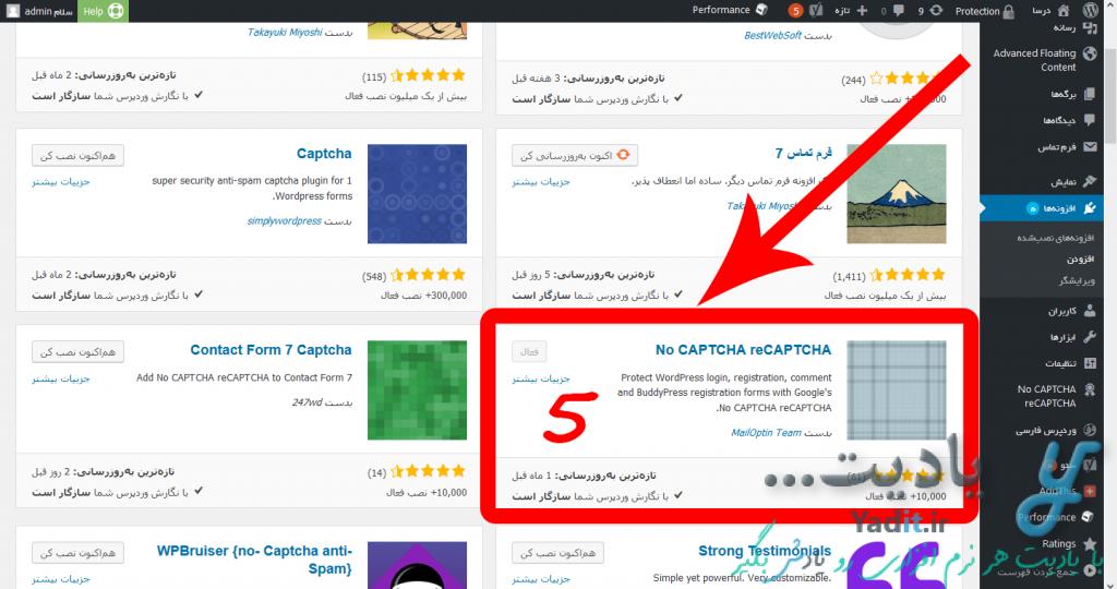 نصب و فعال سازی افزونه No CAPTCHA reCAPTCHA برای جلوگیری از ارسال نظرات اسپم توسط ربات ها در سایت وردپرسی