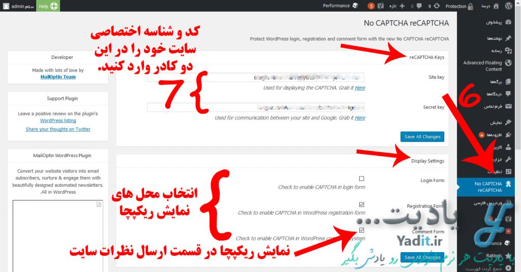 وارد کردن کد و شناسه اختصاصی سایت و دیگر تنظیمات افزونه No CAPTCHA reCAPTCHA