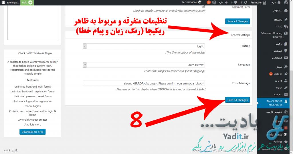 انجام تنظیمات متفرقه و مربوط به ظاهر ریکپچا (رنگ، زبان و پیام خطا) در افزونه No CAPTCHA reCAPTCHA