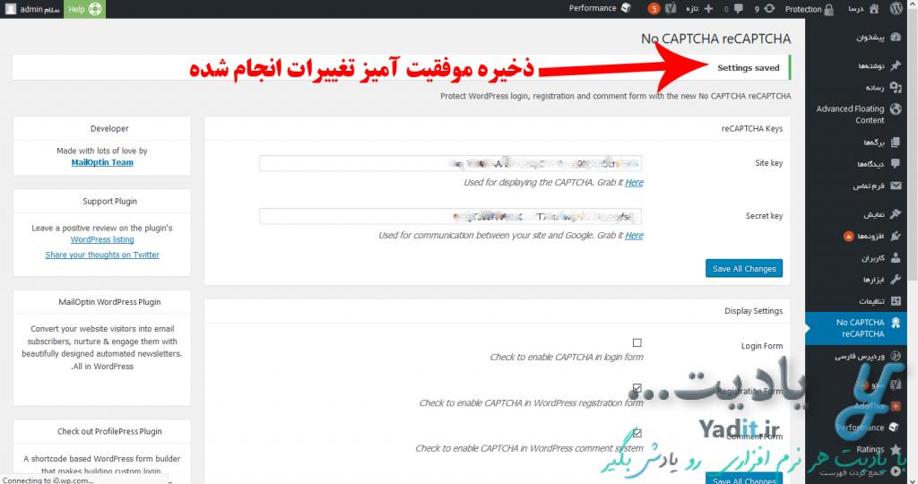 ذخیره موفقیت آمیز تغییرات انجام شده در افزونه No CAPTCHA reCAPTCHA
