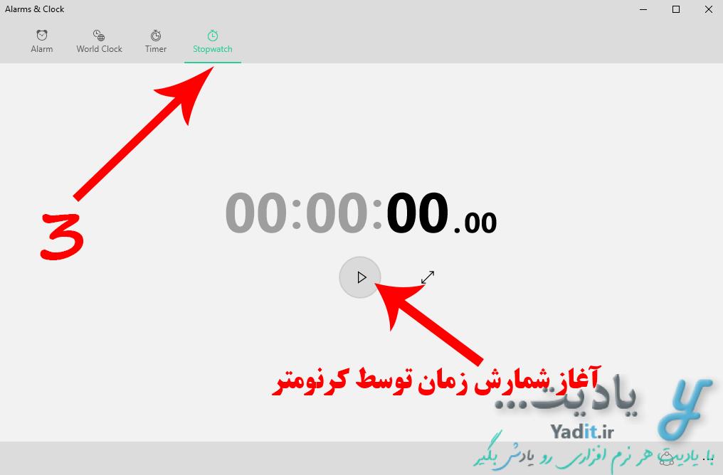 آموزش شمارش زمان توسط کرنومتر ویندوز