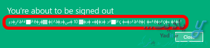 حروف ناخوانا فارسی هنگام نمایش پیغام خاموش شدن کامپیوتر توسط فایل Bat