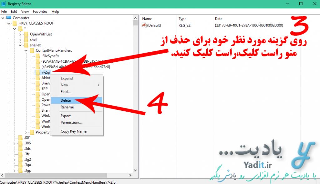 آموزش حذف آسان گزینه های اضافی منوی راست کلیک مانند برنامه های نصب شده در ویندوز با استفاده از تنظیمات ریجستری