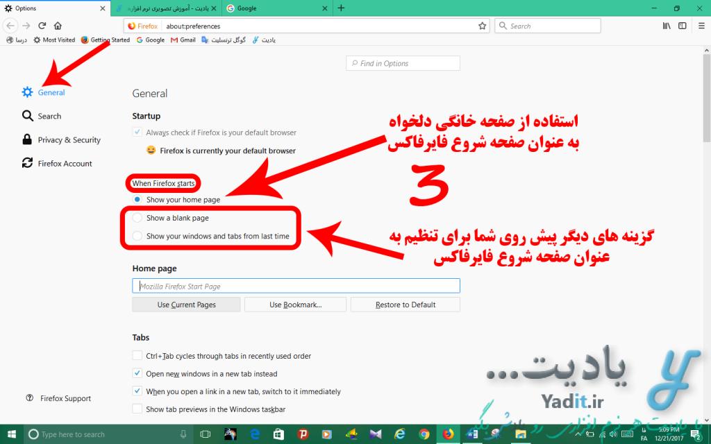 تنظیم یک Home page برای صفحه شروع فایرفاکس و انتخاب سایت های دلخواه برای این قسمت
