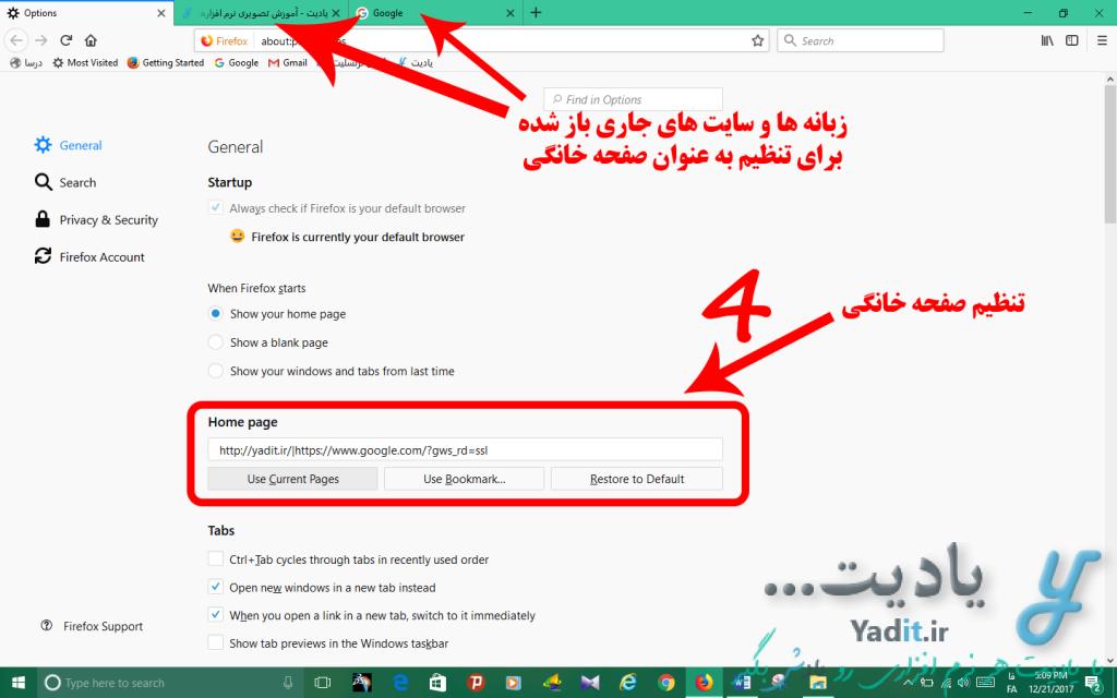 انتخاب و وارد کردن آدرس سایت های دلخواه برای تنظیم به عنوان Home page فایرفاکس