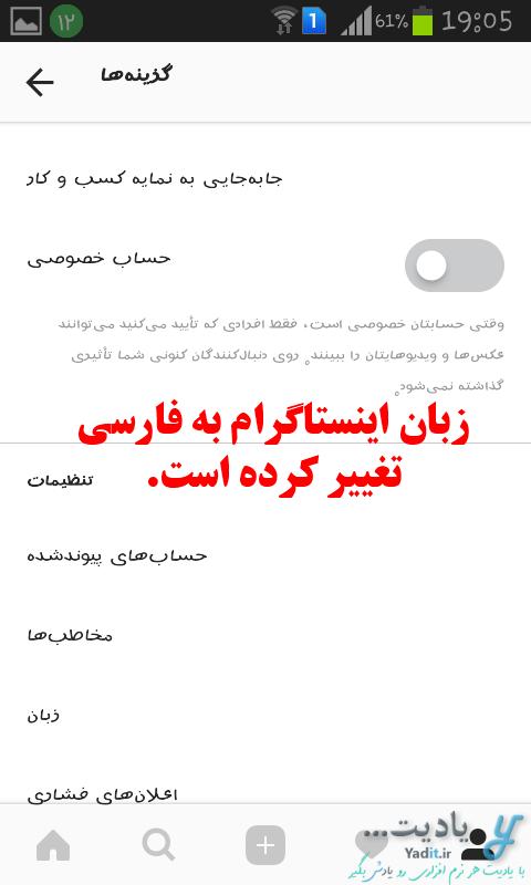 فارسی کردن موفقیت آمیز زبان اپلیکیشن اینستاگرام