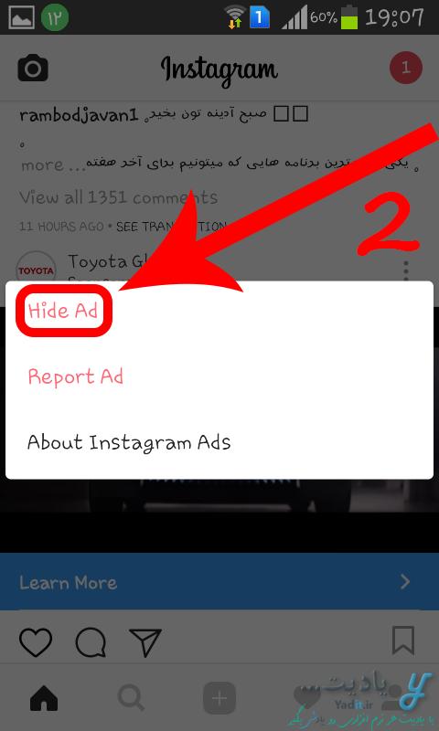 مخفی کردن نمایش تبلیغات در اینستاگرام