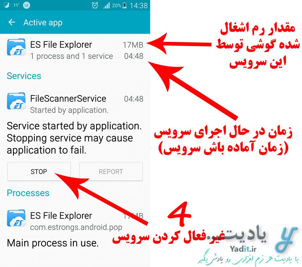 غیر فعال کردن سرویس درحال اجرای یک برنامه در اندروید