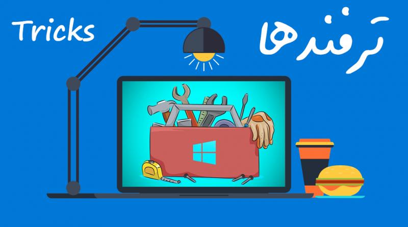 آموزش حذف آسان گزینه های اضافی منوی راست کلیک در ویندوز