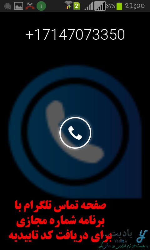 صفحه تماس تلگرام با برنامه شماره مجازی Virtual SIM برای دریافت کد تاییدیه