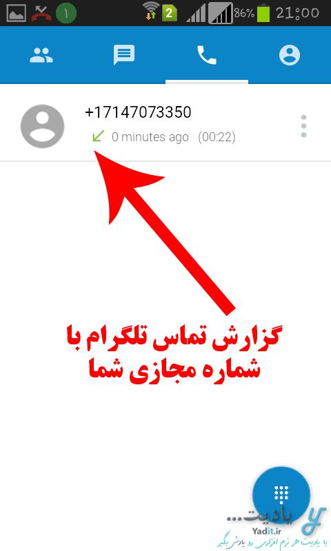 گزارش تماس تلگرام با شماره مجازی ساخته شده در Virtual SIM برای شما