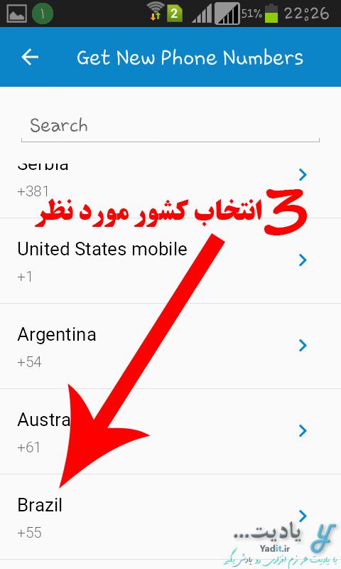 انتخاب کشور مورد نظر برای دریافت شماره های مجازی بیشتر توسط برنامه Virtual SIM