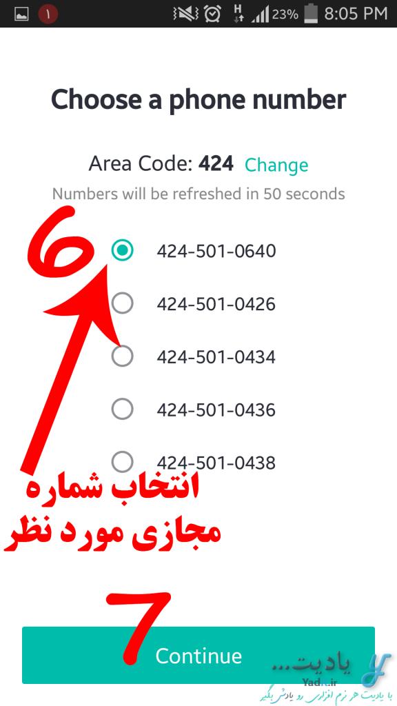 انتخاب و دریافت شماره مجازی دلخواه توسط اپلیکیشن 2ndLine