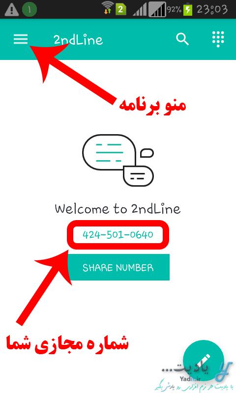 استفاده از شماره مجازی دریافت شده توسط اپلیکیشن 2ndLine