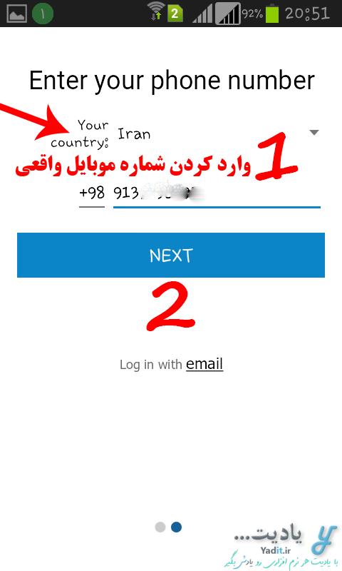وارد کردن شماره تلفن واقعی برای ساخت شماره مجازی با برنامه Virtual SIM