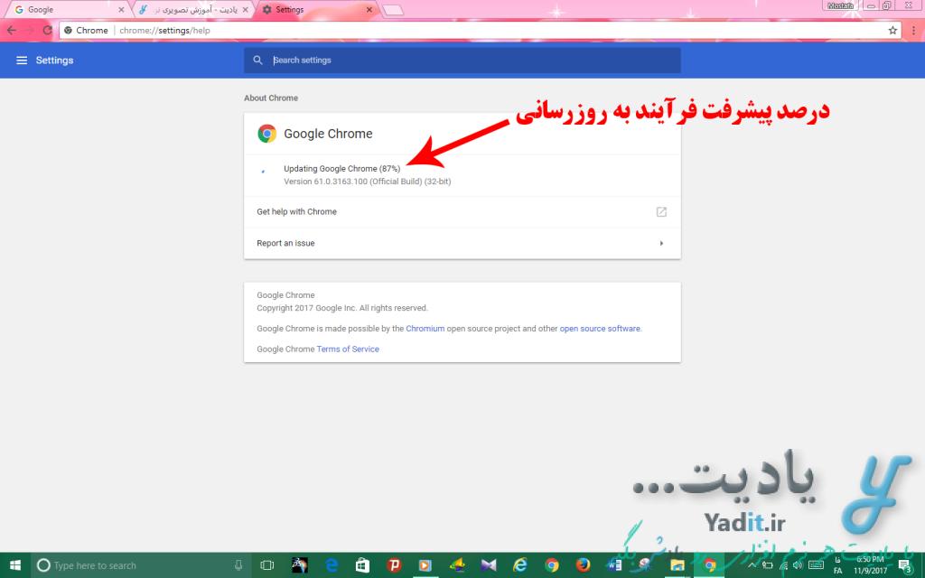 درصد پیشرفت فرآیند به روزرسانی مرورگر گوگل کروم (Google Chrome)
