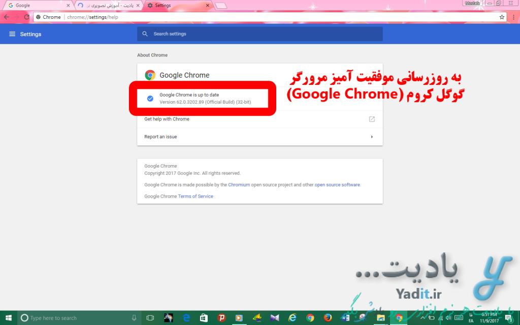 به روزرسانی موفقیت آمیز مرورگر گوگل کروم (Google Chrome)