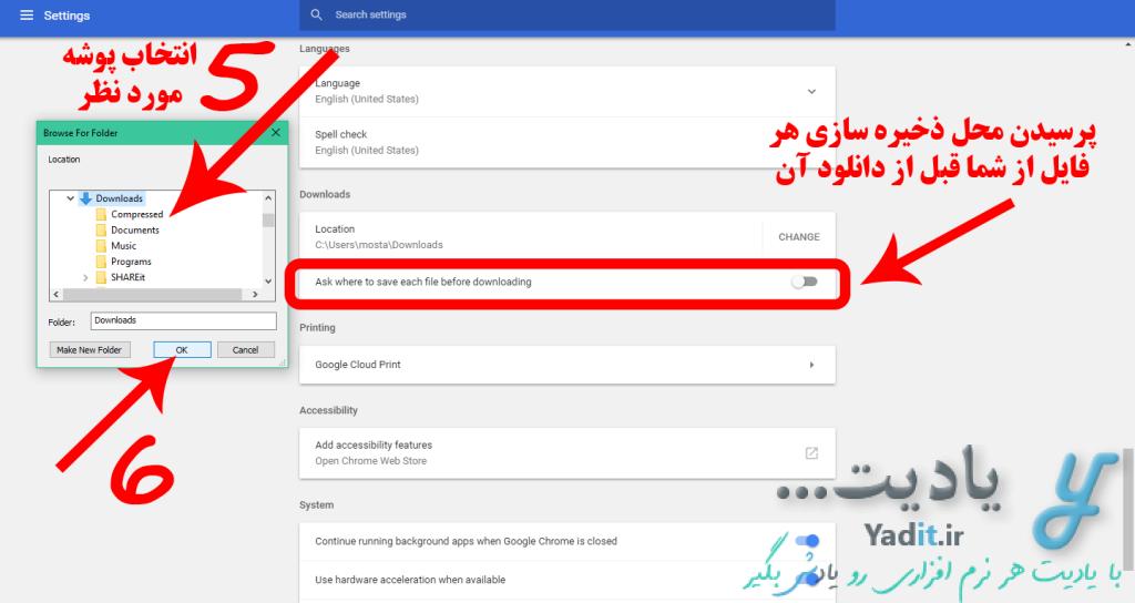 پرسیدن محل ذخیره سازی هر فایل قبل از دانلود توسط مرورگر گوگل کروم