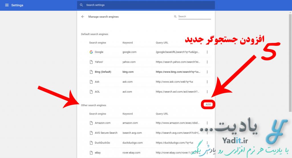 افزودن موتور جستجوگر دلخواه به لیست جستجوگرهای مرورگر گوگل کروم