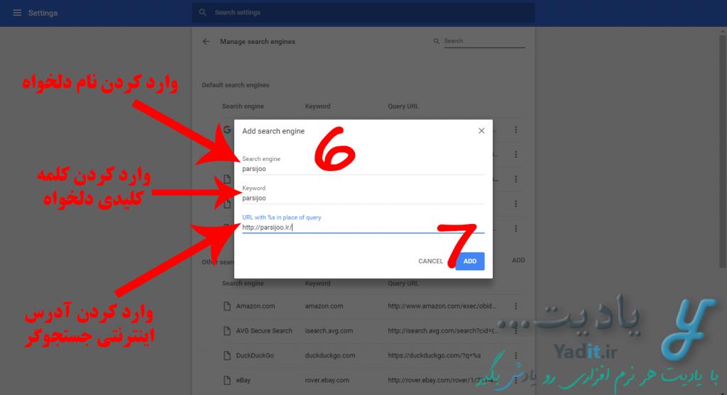 وارد کردن مشخصات و آدرس موتور جستجوگر دلخواه برای افزودن آن به لیست جستجوگرهای مرورگر