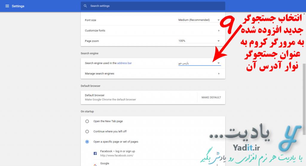 تنظیم جستجوگر جدید افزوده شده به مرورگر کروم به عنوان جستجوگر نوار آدرس آن