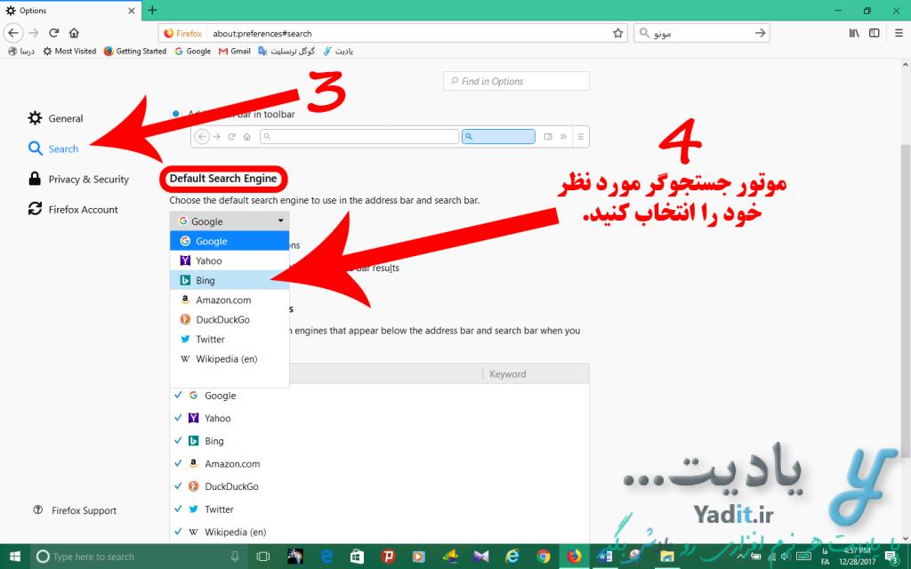 تغییر موتور جستجوگر نوار آدرس (Address Bar) مرورگر فایرفاکس