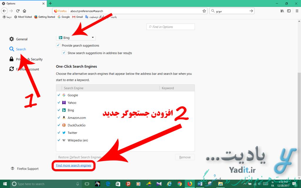 افزودن جستجوگر دلخواه به عنوان جستجوگر نوار آدرس مرورگر فایرفاکس
