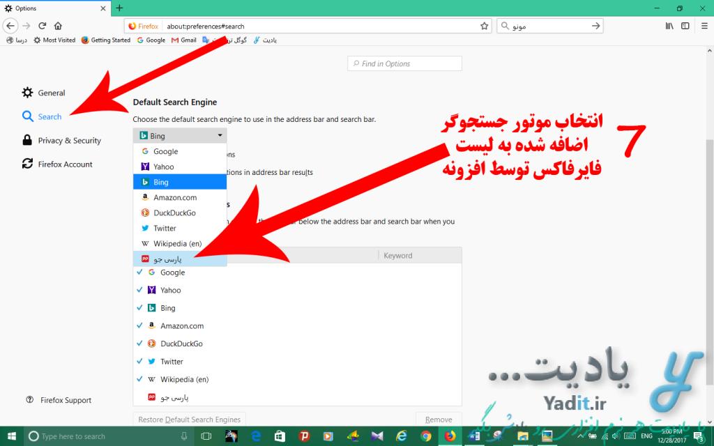 انتخاب موتور جستجوگر اضافه شده به لیست فایرفاکس توسط افزونه به عنوان موتور جستجوگر نوار آدرس