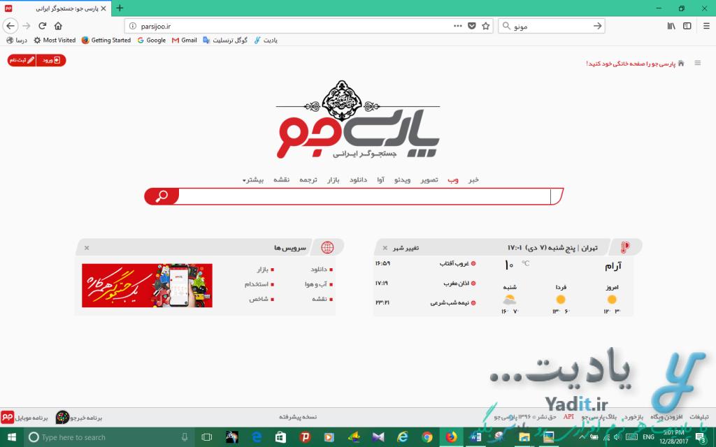 روش افزودن و انتخاب جستجوگر دلخواه (پارسی جو) به عنوان جستجوگر نوار آدرس مرورگر فایرفاکس