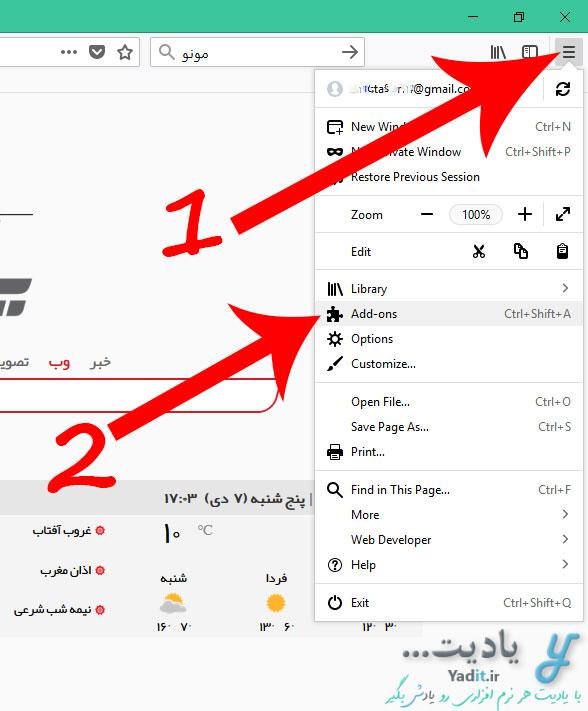 ورود به منو و تنظیمات مرورگر برای غیر فعال کردن و پاک کردن موتور جستجوگر افزوده شده به فایرفاکس