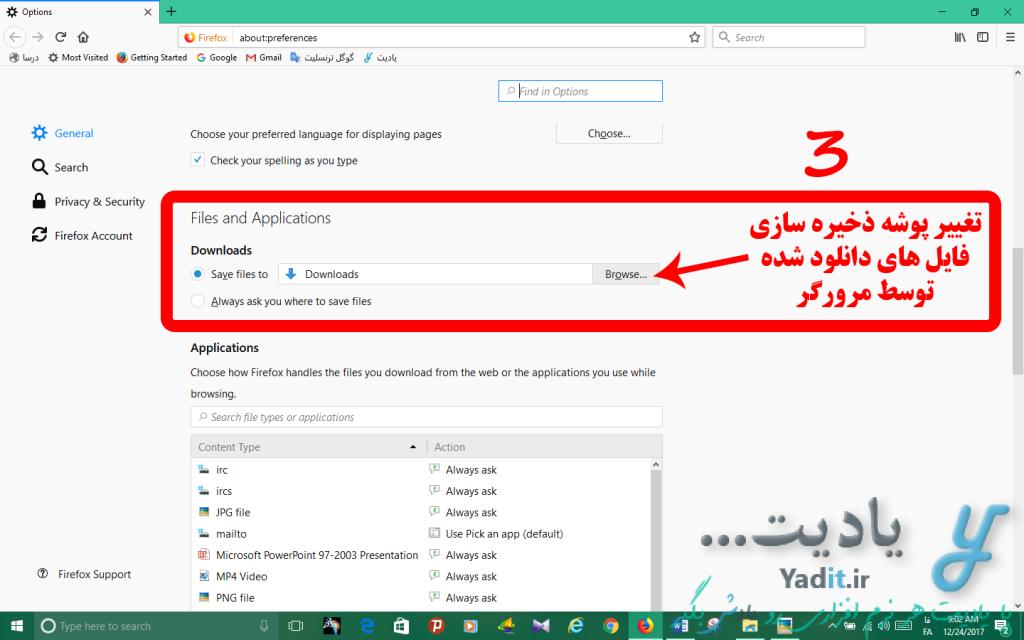 آموزش تغییر پوشه ذخیره سازی فایل های دانلود شده توسط مرورگر فایرفاکس