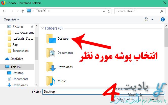 انتخاب پوشه مورد نظر برای تغییر پوشه ذخیره سازی فایل های دانلود شده توسط مرورگر فایرفاکس