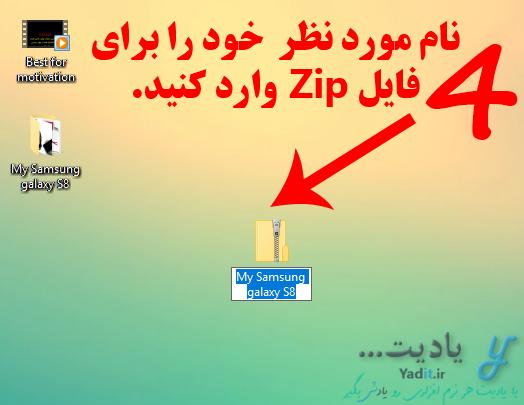 وارد کردن نام مورد نظر برای فایل فشرده شده در ویندوز با فرمت Zip