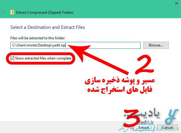 انجام تنظیمات مربوطه برای استخراج فایل های Zip در ویندوز