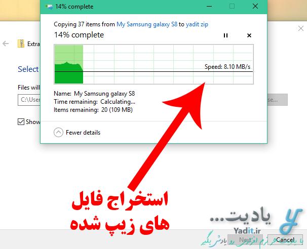 استخراج فایل های زیپ در ویندوز