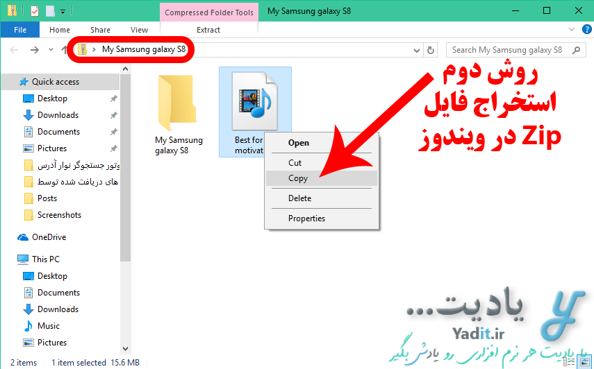 آموزش استفاده از فایل های Zip در ویندوز