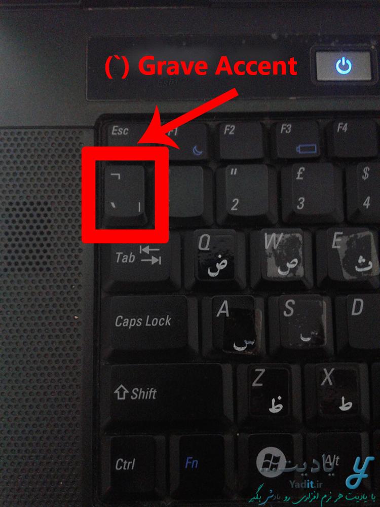 آشنایی با دکمه Grave Accent (`) کیبورد