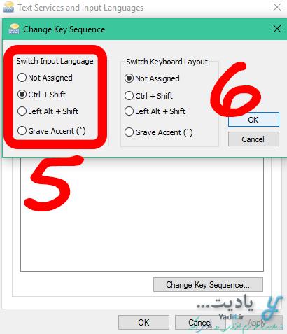 انتخاب دکمه های مورد نظر برای تغییر دکمه های ترکیبی کیبورد برای تغییر زبان در ویندوز
