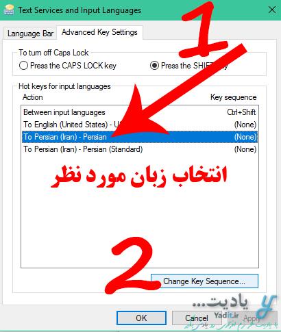 آموزش روش اختصاص کلیدهای ترکیبی دلخواه برای تغییر زبان ورودی ویندوز به یک زبان خاص (مانند فارسی)